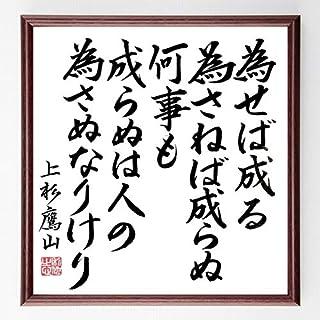 上杉鷹山の名言書道色紙『為せば成る為さねば成らぬ何事も成らぬは人の為さぬなりけり』額付き/直筆済み(千言堂)B0337