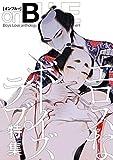 エロスなボーイズラブ特集 by onBLUE vol.33 onBLUE10周年記念 (onBLUE comics)