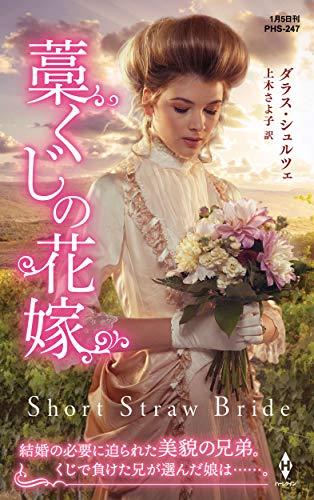 藁くじの花嫁 (ハーレクイン・ヒストリカル・スペシャル)の詳細を見る