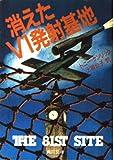 消えたV1発射基地 (角川文庫)