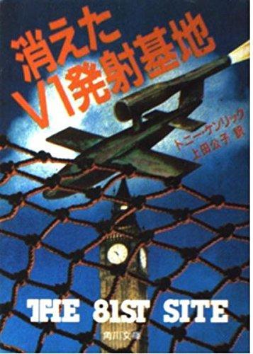 消えたV1発射基地 (角川文庫)の詳細を見る