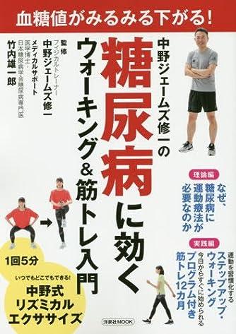中野ジェームズ修一の糖尿病に効くウォーキング&筋トレ入門 (洋泉社MOOK)