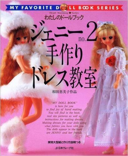 ジェニー (No.2) 手作りドレス教室 Heart warming life series―わたしのドールブック
