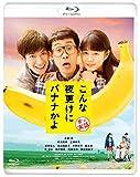 こんな夜更けにバナナかよ 愛しき実話[Blu-ray/ブルーレイ]