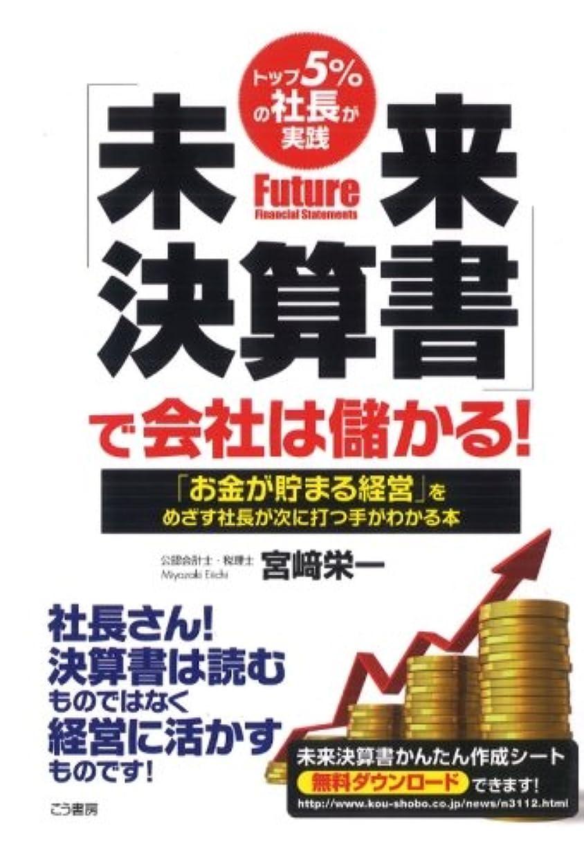ウィスキー効率アサートップ5%の社長が実践 未来決算書で会社は儲かる! ●「お金が貯まる経営」をめざす社長が次に打つ手がわかる本