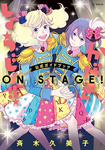 「かげきしょうじょ!!」公式ガイドブック オンステージ! (花とゆめコミックススペシャル)