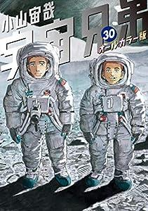 宇宙兄弟 オールカラー版 30巻 表紙画像
