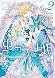 虫かぶり姫: 2【電子限定描き下ろしマンガ付】 (ZERO-SUMコミックス)