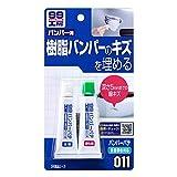 ソフト99(SOFT99) 補修用品 バンパーパテ 全塗装色対応 09011