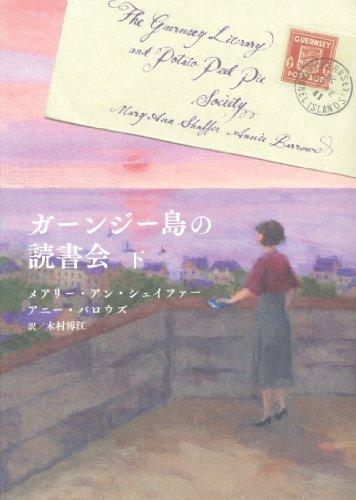 ガーンジー島の読書会 (下)