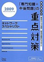 ネットワークスペシャリスト 「専門知識+午後問題」の重点対策〈2009〉 (情報処理技術者試験対策書)
