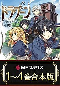 【合本版】ドラグーン ~竜騎士への道~ 全4巻 (MFブックス)