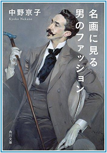 [中野 京子]の名画に見る男のファッション (角川文庫)