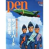 Pen (ペン) 2013年 7/15号 [サンダーバード 完全読本。]