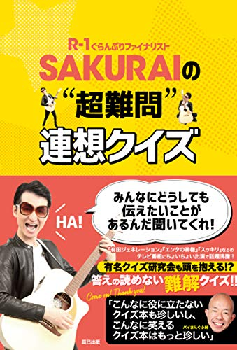 "SAKURAIの""超難問""連想クイズ"