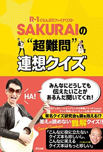 """『SAKURAIの""""超難問""""連想クイズ』のトップ画像"""