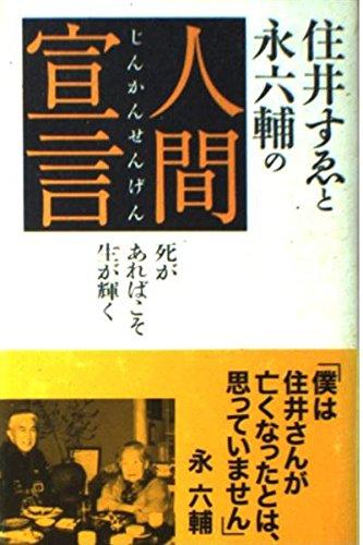住井すゑと永六輔の人間宣言(じんかんせんげん)―死があればこそ生が輝く (カッパ・ビジネス)の詳細を見る