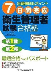 7日間完成 衛生管理者 試験合格塾