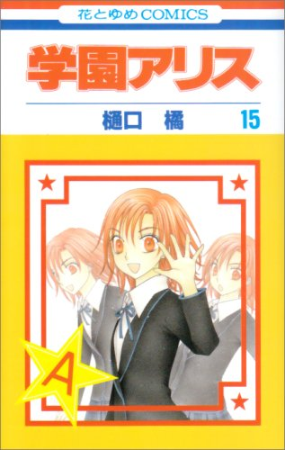 学園アリス 第15巻 (花とゆめCOMICS)