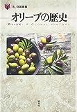 オリーブの歴史 (「食」の図書館)