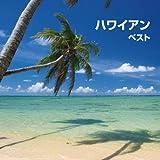 ハワイアン ベスト キング・ベスト・セレクト・ライブラリー2019
