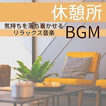 休憩所BGM - 気持ちを落ち着かせる自然のリラックス音楽, オフィスBGM