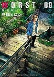 新装版 WORST 9 (少年チャンピオン・コミックス エクストラ)