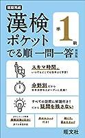 51rh9e9G1kL. SL200  - 漢字検定/日本漢字能力検定