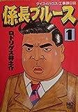係長ブルース 1―ダイスイハウス・工事課日誌 (ニチブンコミックス)
