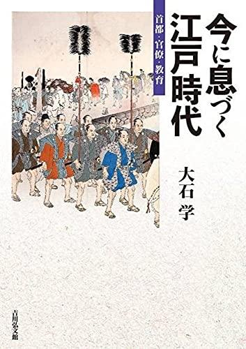今に息づく江戸時代: 首都・官僚・教育