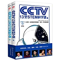 Chinese Youth Science Mobilization--CCTV 13 STEM Science Lessons (2 volumes)(Chinese Edition)