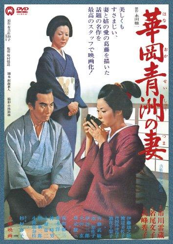 華岡青洲の妻 [DVD]
