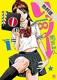 いっツー 1【期間限定 無料お試し版】 (ヤングチャンピオン・コミックス)
