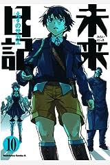 未来日記(10) (角川コミックス・エース) Kindle版