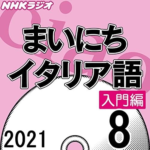 『NHK まいにちイタリア語 入門編 2021年8月号』のカバーアート
