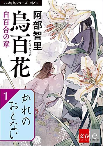 八咫烏シリーズ外伝 かれのおとない (文春e-Books)