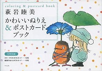 萩岩睦美 かわいいぬりえ&ポストカードブック: 銀曜日のおとぎばなしと仲間たち