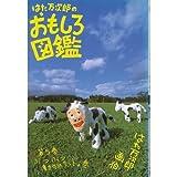はた万次郎のおもしろ図鑑 5 (ヤングジャンプコミックス)