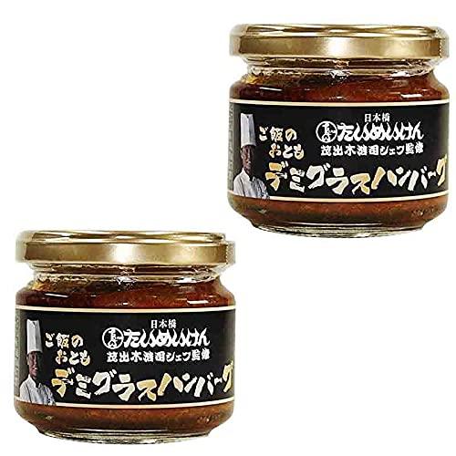日本橋 たいめいけん ご飯のおともデミグラスハンバーグ 100g 瓶詰め ごはんのお供 デミグラス ハンバーグ お取り寄せ マツコの知らない世界 (2個)