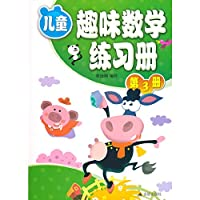 Children fun math workbooks ? Article 3(Chinese Edition)