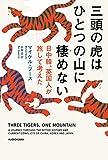 三頭の虎はひとつの山に棲めない 日中韓、英国人が旅して考えた (角川書店単行本)