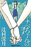 ナベちゃんのヨメ (Kindle Single)