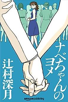 [辻村 深月]のナベちゃんのヨメ (Kindle Single)