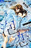 泡恋【マイクロ】(3)【期間限定 無料お試し版】 (フラワーコミックス)