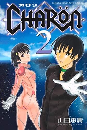 CHARON(2) (週刊少年マガジンコミックス)
