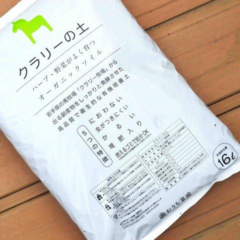 クラリーの土 16 L/ハーブ 野菜 バラ がよく育つ/有機 オーガニック 馬ふん 培養土 堆肥