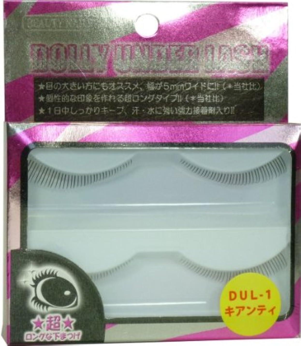 おもしろいラメ対ムラキ 下まつげ用つけまつげ ドーリーアンダーラッシュ キアンティ DUL-1
