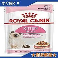 ロイヤルカナン FHN-WET キトン グレービー 子猫用 85g12個入りBOX×2個合計24個