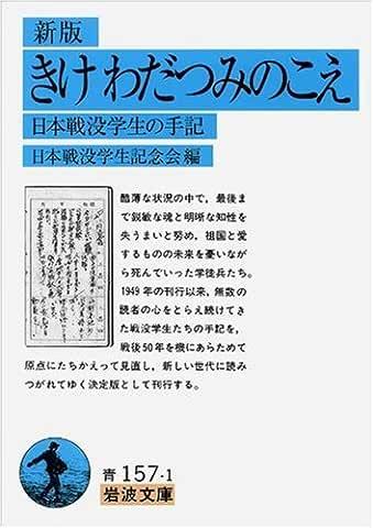 きけわだつみのこえ―日本戦没学生の手記(岩波文庫)