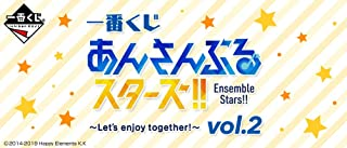 一番くじ あんさんぶるスターズ!! ~Let's enjoy together! vol.2~ (1ロット=景品72個+ラストワン賞・くじ72枚含む販促品)
